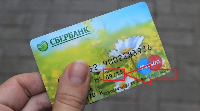 chto-delat-esli-bankomat-sel-vashu-kartu-sberbank%20%282%29.jpeg