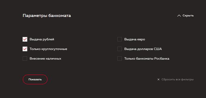 partnery-rosbanka%20%281%29.png
