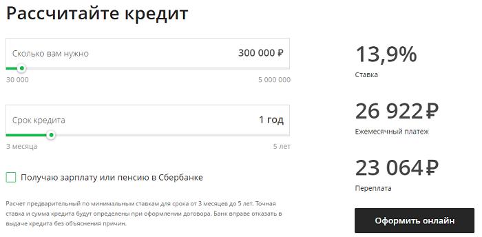 polnaya-stoimost-kredita%20%283%29.png