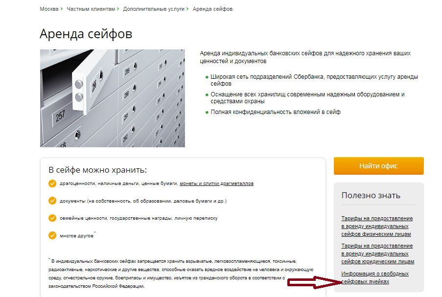 skolko-stoit-yachejka-v-sberbanke%20%284%29.png