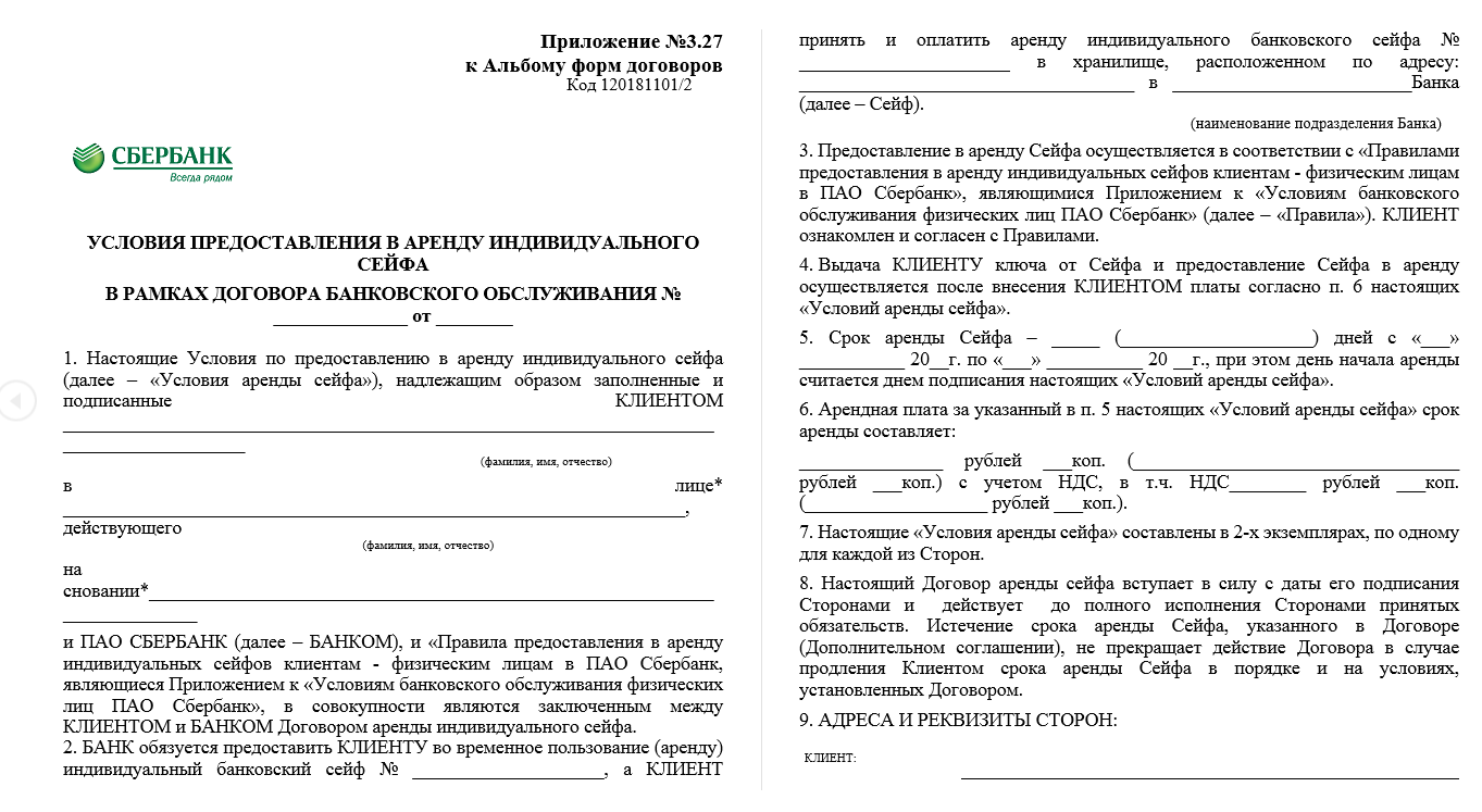skolko-stoit-yachejka-v-sberbanke%20%286%29.png