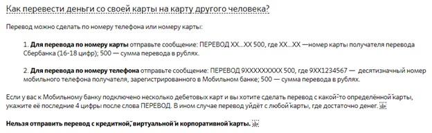 perevod-s-kreditnoj-karty-na-debetovuyu-sberbanka-4.jpg