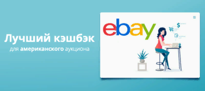 епн кэшбэк официальный сайт личный кабинет вход как получить деньги с плохой кредитной историей