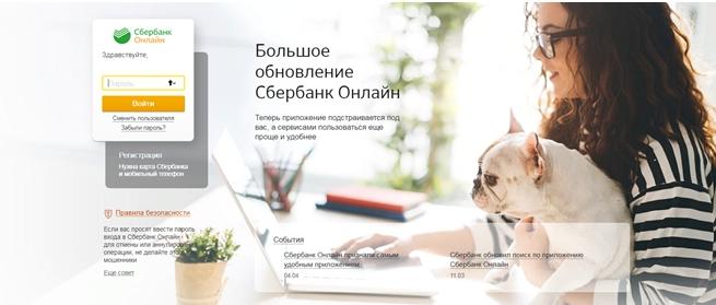 как оплачивать кредит отп через сбербанк онлайн мрэо гибдд борисоглебск адрес график работы