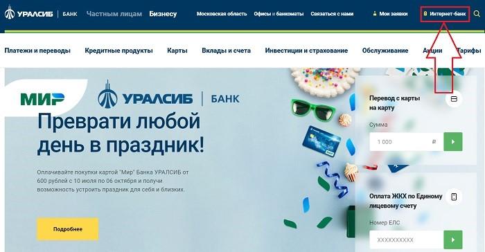 клиент уралсиб онлайн банк вход калькулятор онлайн расчета кредита беларусбанк