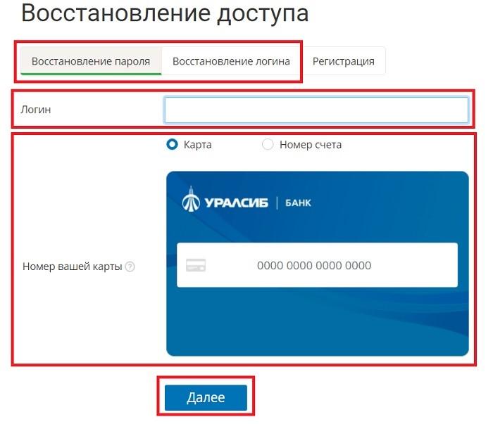 Вход в уралсиб банк онлайн личный кабинет логин и пароль