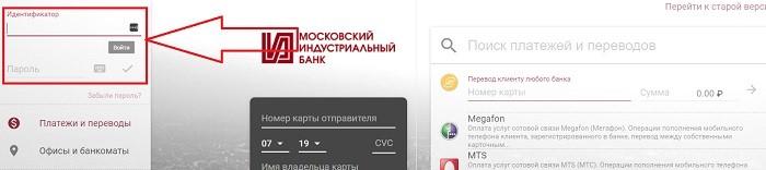 мин банк официальный кредитв каком банке лучше брать кредит под залог квартиры