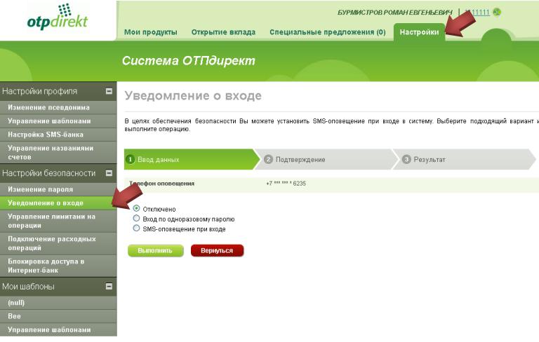 Отп банк онлайн личный кабинет вход по номеру телефона