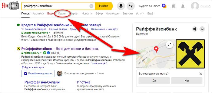 райффайзенбанк на карте москвы банкоматы