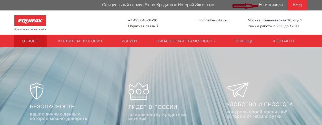 ооо эквифакс кредит сервисез официальный сайт онлайн кредитная история