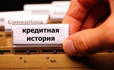 хорошая справка с кредитной историейхоум кредит личный кабинет регистрация