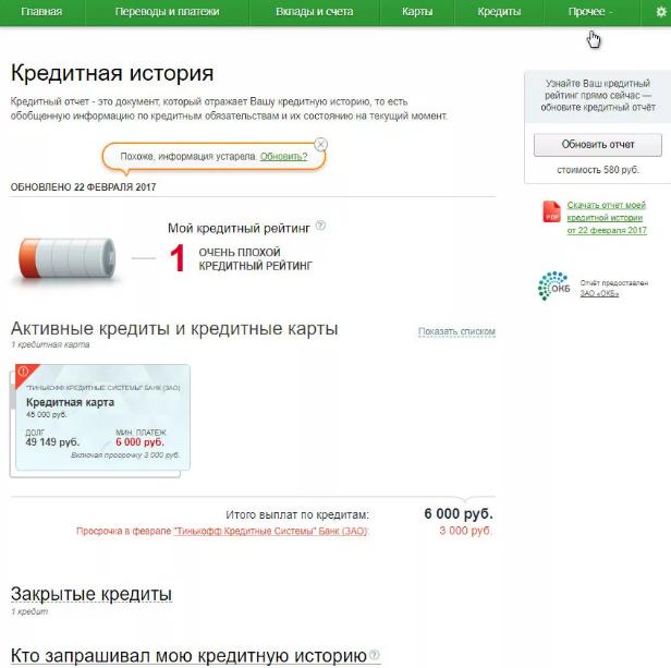 заказать отчет о кредитной истории бесплатно онлайн
