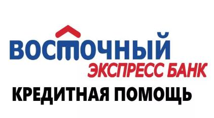 банк восточный кредит наличными условия кредитования спб ипотека банки процентные ставки 2020 казань