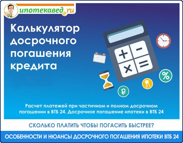 Кредит европа банк уфа официальный сайт личный