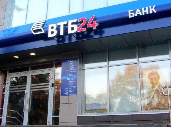 кредиты в втб банке условия safe 1 credit union phone number