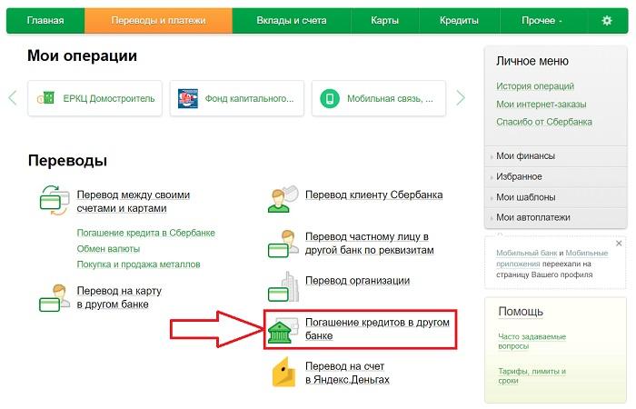 оплата кредита почта банк через сбербанк онлайн по номеру договора