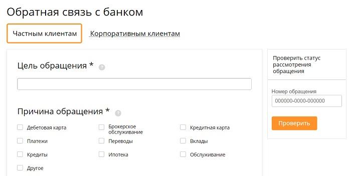 восточный экспресс банк погашение кредита онлайн