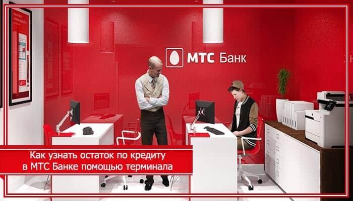 как узнать остаток задолженности по кредиту в мтс банке долгосрочный кредит банка в балансе строка