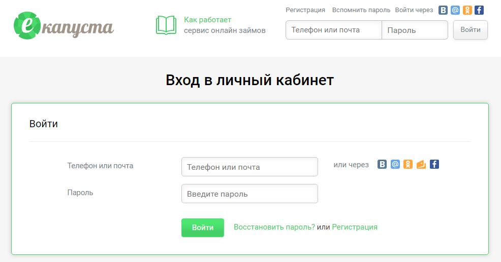 е капуста оплатить кредит заявка на кредит карту русский стандарт