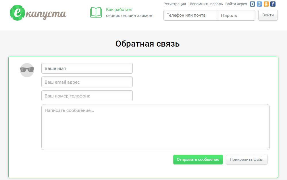 екапуста оплатить займ картой личный кабинет онлайн кредит европа ру