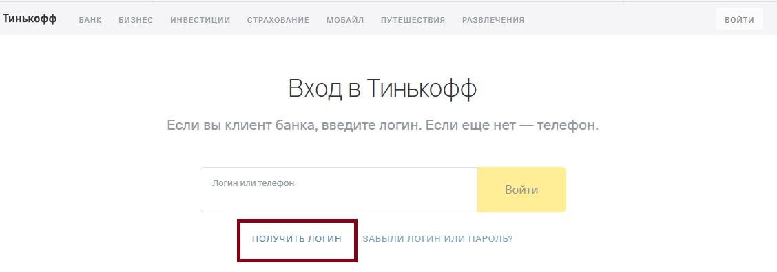 tinkoff ru кредит