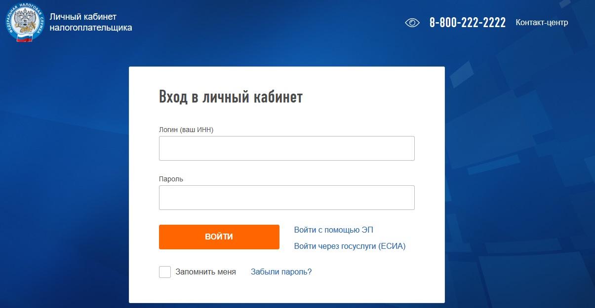проверка ип по инн на сайте ифнс налог.ру яндекс карта tinkoff