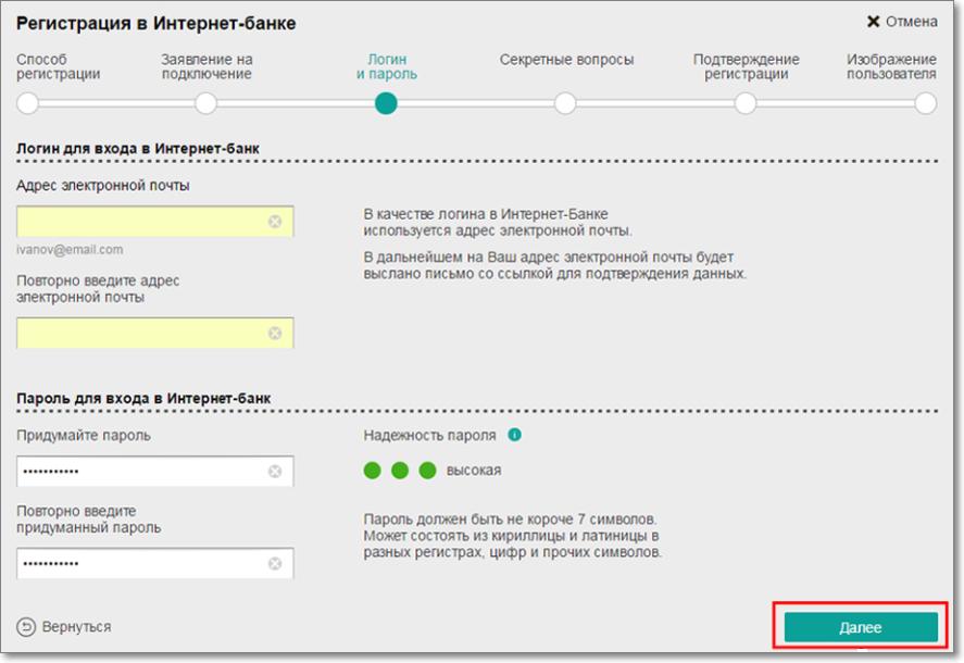 регистрация в рнкб банке онлайн