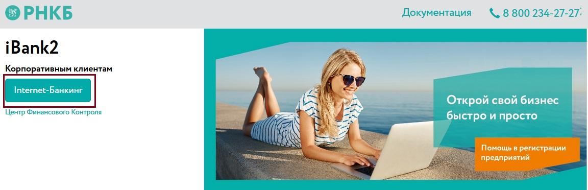 рнкб для юридических лиц интернет банкинг онлайн вход взять кредит 20 млн руб