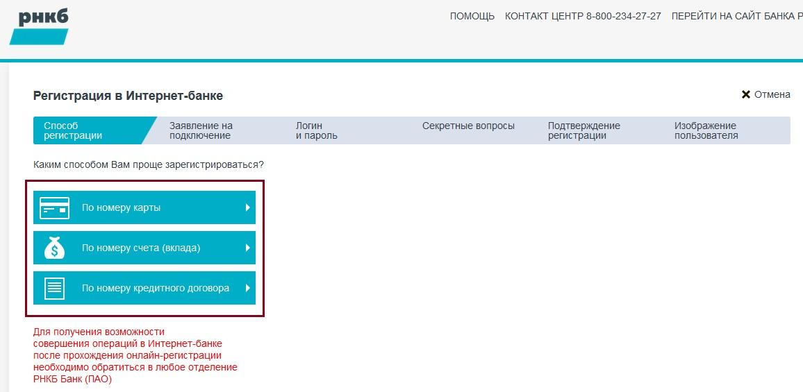 рнкб интернет банк вход в личный кабинет официальный сайт симферополь отделения сбербанка выдающие кредиты