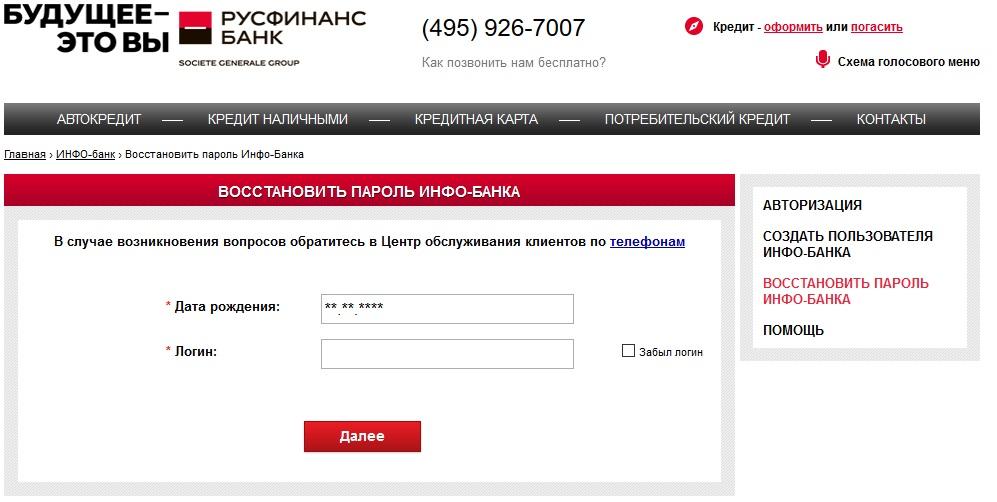 Русфинанс банк личный кабинет погашение кредита