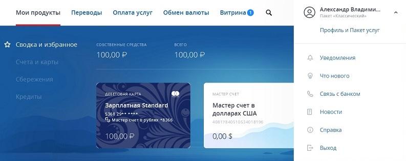 банк онлайн втб 24 вход в личный кабинет кредит в санлайт через интернет магазин