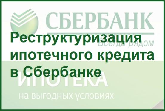 Сбербанк реструктуризация кредита заявка онлайн