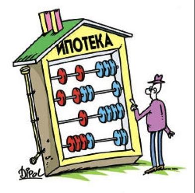 Ипотечный кредит виды ипотечного кредитования