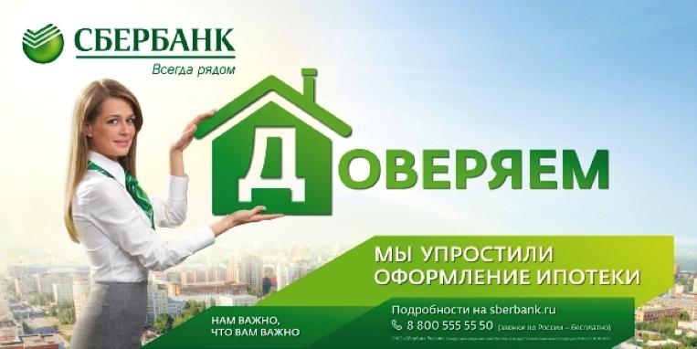 Сбербанк официальный сайт ипотека вторичка воронеж