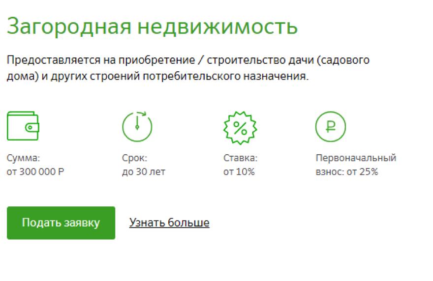 подать заявку на ипотеку в сбербанк онлайн заявка на вторичное жилье без первоначального частные займы краснодар форум