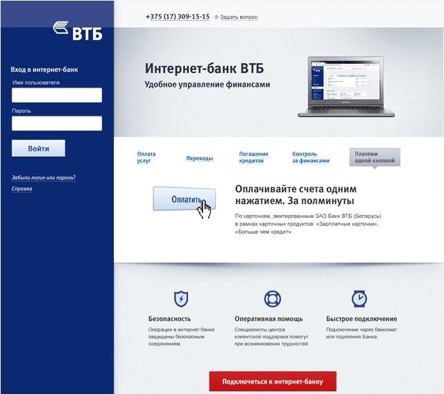 втб-24 онлайн вход в личный кабинет микрозаймы г бийск