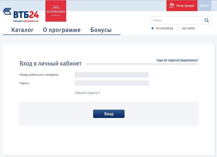 Личный кабинет втб 24 онлайн войти по номеру телефона и дате рождения