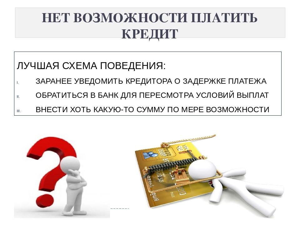 как законно уменьшить платежи по кредитам