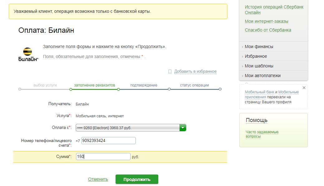 Пополнить номер билайн с банковской карты через интернет