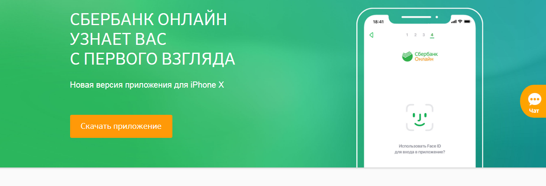 Как скачать приложение мобильный банк сбербанк