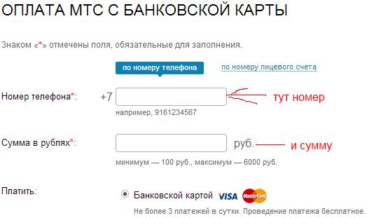 Оплатить связь мтс с банковской карты
