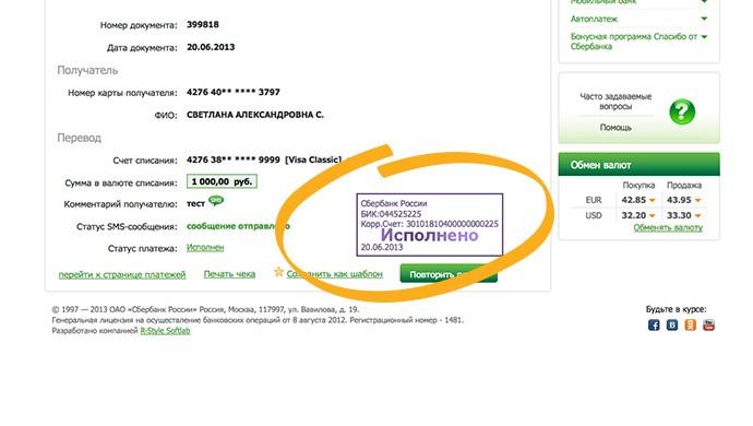 как заказать перевыпуск заблокированной карты через сбербанк онлайн кредит онлайн на карту минск