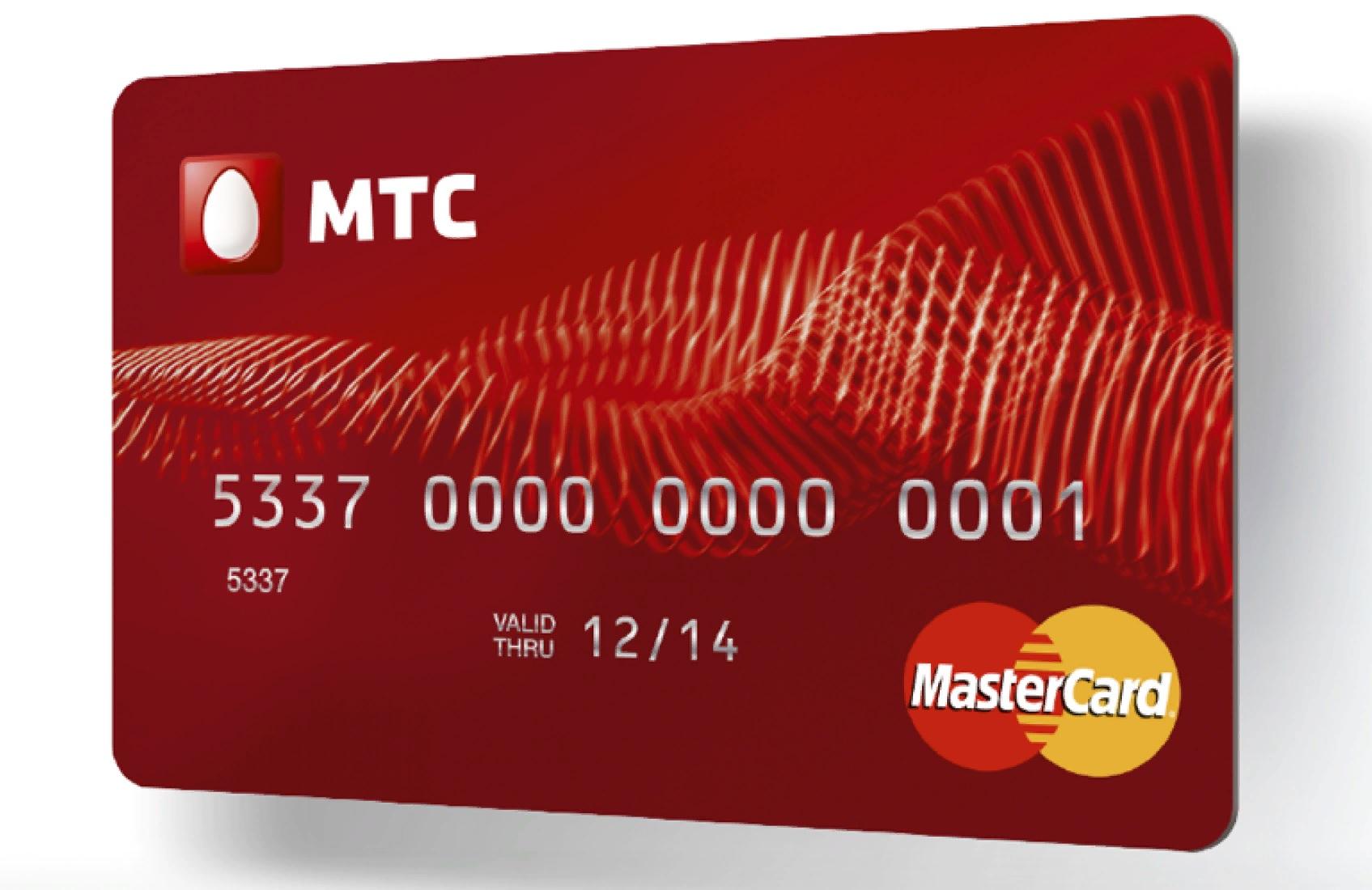 Мтс карта деньги что это такое и как пользоваться