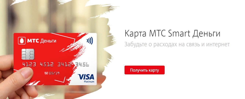 как узнать кредитный лимит по карте мтс деньги экспресс займ номер телефона горячей линии