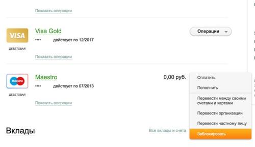 сбербанк онлайн кредит на карту visa россельхозбанк официальный кредиты