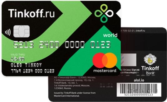 оформить дебетовую карту заявку тинькофф банк быстро займы казань