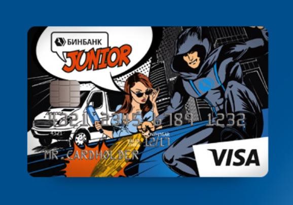 Со скольки лет можно оформить банковскую карту сбербанка visa