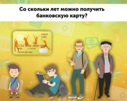 совкомбанк со скольки лет можно оформить кредит