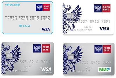 Дебетовая карта почта банка отзывы стоит ли