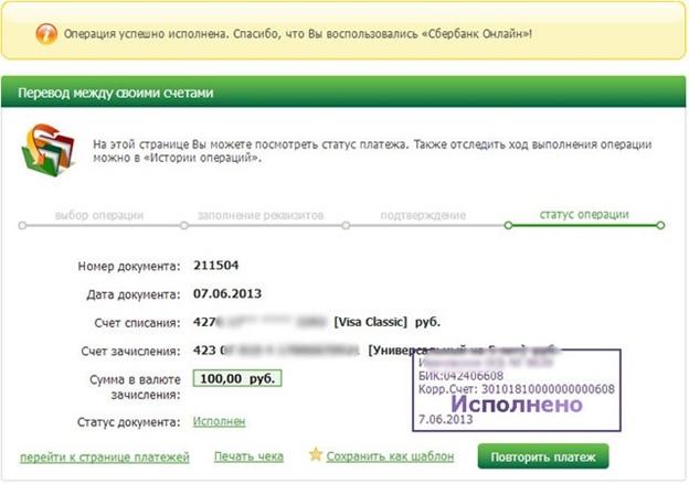 Взять кредит в сбербанке россии в краснодаре